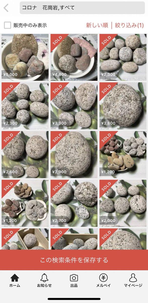 新型コロナウイルス 花崗岩 石に関連した画像-02