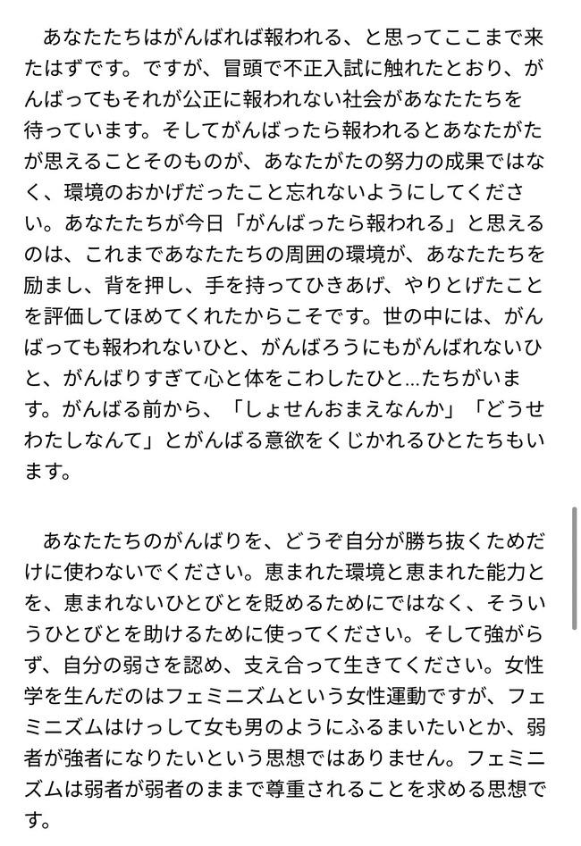 DaiGo 差別発言 低IQ 頭が悪い 論破 ブーメランに関連した画像-06