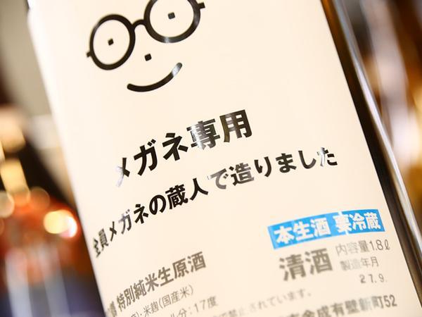 メガネの日 メガネ 眼鏡 ツイッター 二次元 メガネっ娘 10月1日に関連した画像-08