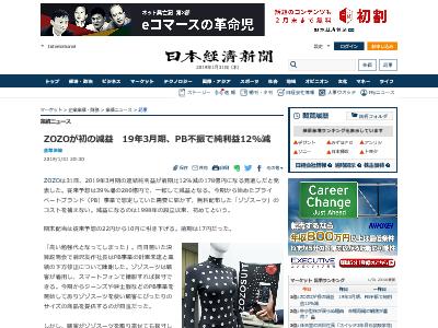 ZOZOTOWN 減益 純利益12%減 前沢社長 に関連した画像-02