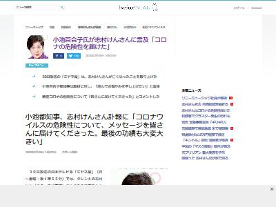 小池都知事 志村けん 功績に関連した画像-02