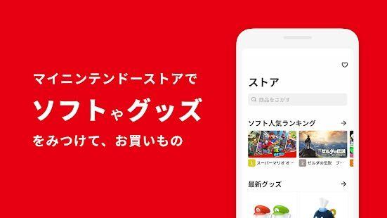 任天堂 スマホアプリ マイニンテンドー に関連した画像-04