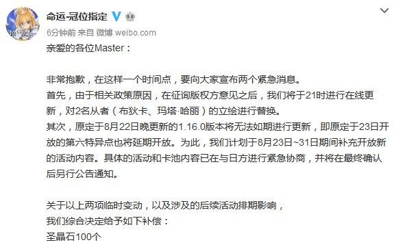FGO 規制 中国 Fate フェイト グランドオーダー ブーディカ マタハリに関連した画像-02