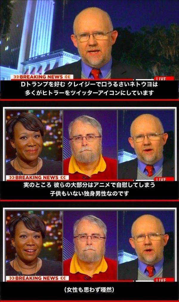 ネトウヨ 共和党 独身 自慰に関連した画像-03