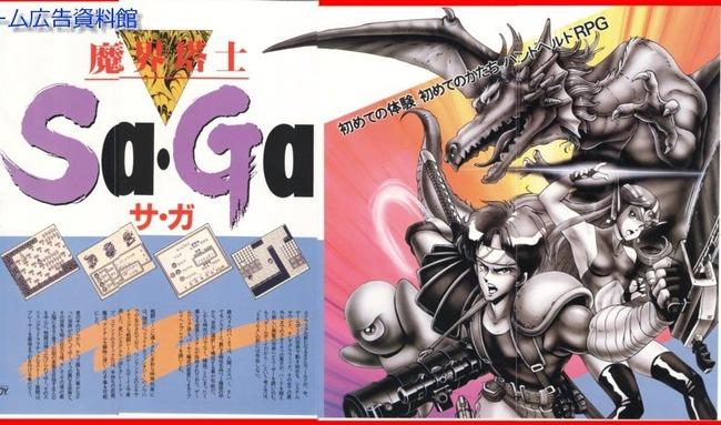 サガシリーズ 人気投票に関連した画像-01