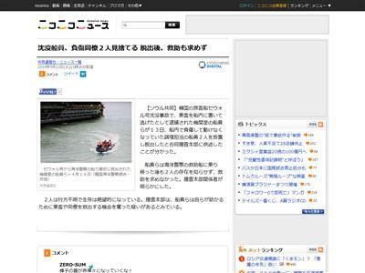 韓国船沈没に関連した画像-01