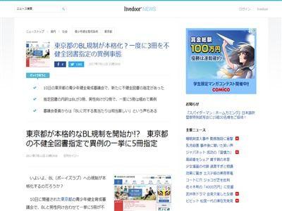 東京都 BL 男性向け 規制 表現規制 不健全図書 異例 自主規制に関連した画像-02