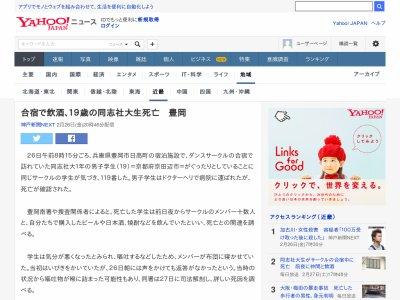 飲酒 死亡 同志社 吐瀉物 ビール 日本酒 焼酎に関連した画像-02