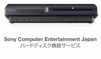 PS3HDD交換サービス