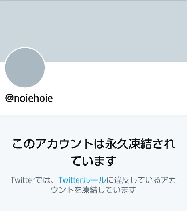 菅野完 ツイッター 永久凍結 TwitterJP に関連した画像-02