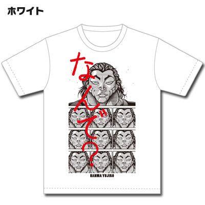 範馬勇次郎 Tシャツ 刃牙道 グラップラー刃牙 秋田書店 週刊少年チャンピオンに関連した画像-05