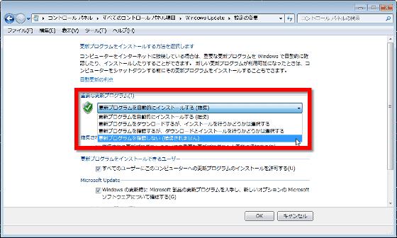 Windows10 強制アップグレード WindowsUpdateに関連した画像-06