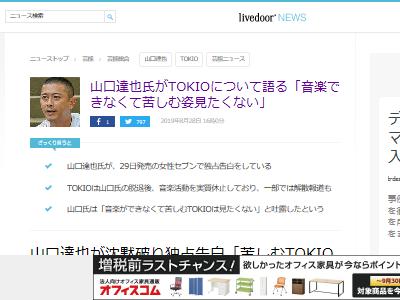 山口達也 最期 取材 告白 TOKIOに関連した画像-02