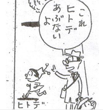 サザエさん ヒトデちゃんに関連した画像-03