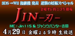 JIN_0429