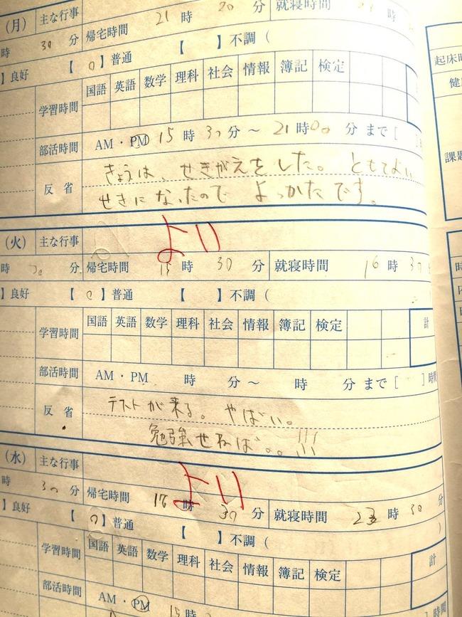 担任 先生 日記 適当に関連した画像-03