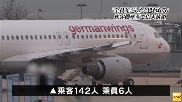ドイツ 航空機 墜落に関連した画像-04