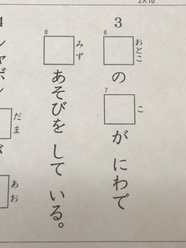 漢検 10級 難問 男の子 男の娘に関連した画像-02
