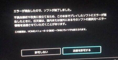 ポケモン剣盾エラー任天堂回答に関連した画像-01