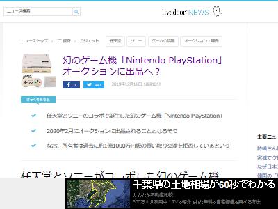任天堂 ソニー ニンテンドープレイステーションに関連した画像-02