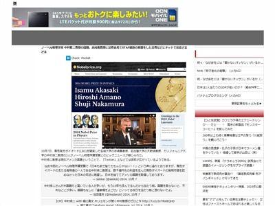ノーベル賞に関連した画像-02
