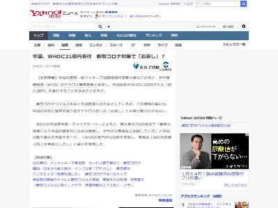 中国政府新型コロナWHO21億円寄付に関連した画像-02