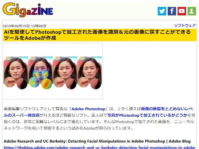 フォトショ 加工 詐欺 Photoshop Adobeに関連した画像-02
