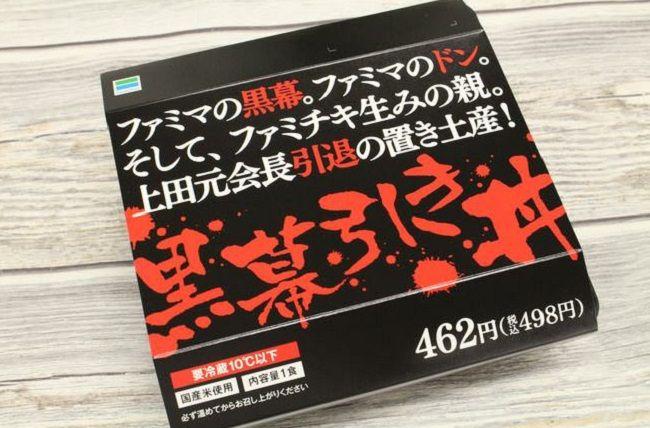 ファミリーマート ファミマ ファミチキ 黒幕引き丼 数量限定に関連した画像-03