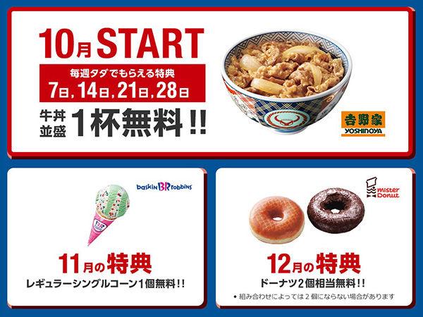 朗報 ソフトバンク 10周年 吉野家 牛丼 サーティワン アイス ミスド ドーナツ 無料に関連した画像-01
