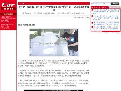 ミニ四駆 実写化 プロジェクト タミヤ エアロアバンテ 運転 お披露目に関連した画像-02