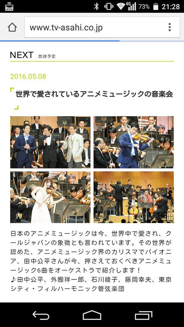 題名のない音楽会 田中公平 アニソン おそ松さん 進撃の巨人 まどマギ ユーフォ アクエリオン ワンピースに関連した画像-02