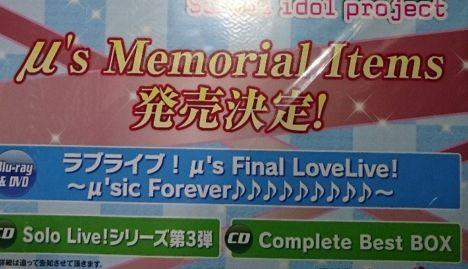 ラブライブ! ファイナルライブ ブルーレイ DVD CD コンプリートベストに関連した画像-01