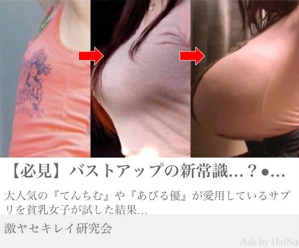 水樹奈々 貧乳 豊胸 広告 無断使用 詐欺 中村悠一に関連した画像-03