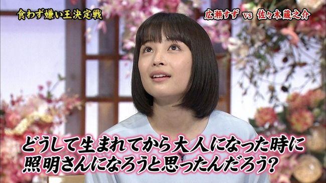 デビィ夫人 広瀬すず 嫌われるオンナに関連した画像-01