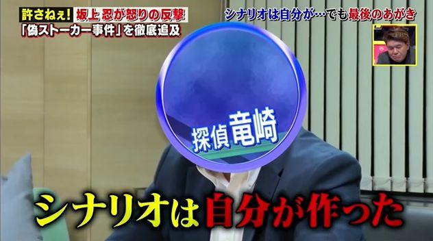 TBS 探偵 ストーカー 事件 捏造 坂上忍に関連した画像-11