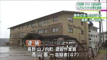 ホテル 窃盗 元従業員 高校生 中学生 スキー 志賀高原 逮捕に関連した画像-01