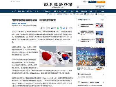 韓国 日韓軍事情報協定 破棄に関連した画像-02