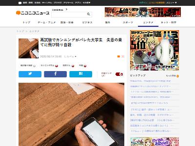 中国大学生カンニング自殺に関連した画像-02