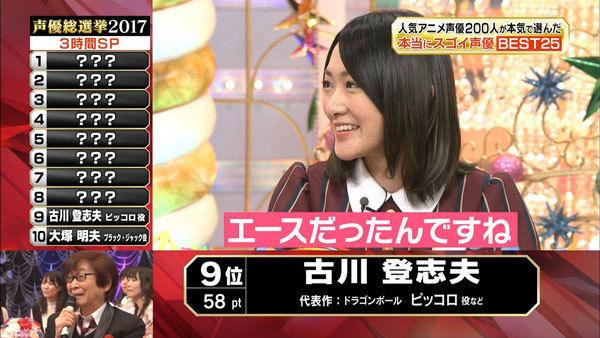 声優総選挙 生駒里奈 土下座に関連した画像-07