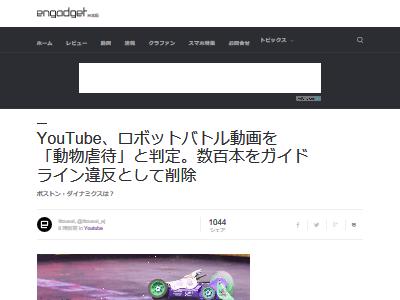 youtube ロボットバトル動画 動物虐待に関連した画像-02