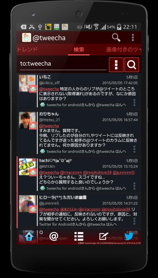 ツイッター 画像 バグ 表示 不具合 カオス リプライに関連した画像-02