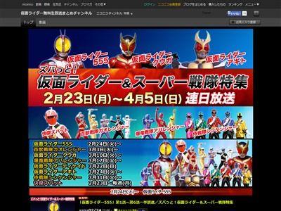 仮面ライダー ニコ生 一挙放送に関連した画像-02