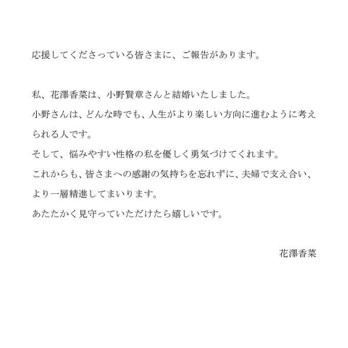 声優 小野賢章 花澤香菜 結婚に関連した画像-03