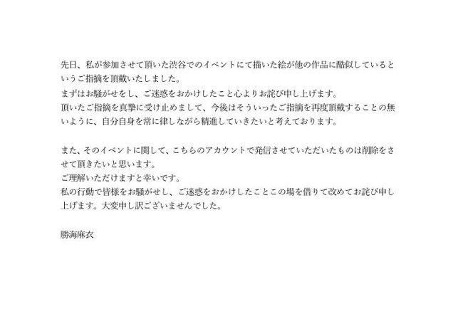 勝海麻衣 五輪 東京都 オリンピック 出来レースに関連した画像-03