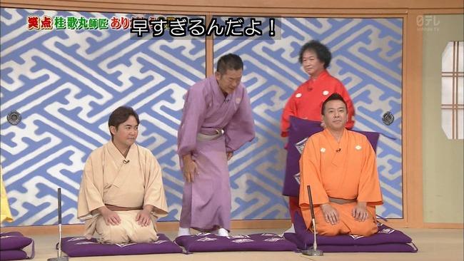 笑点 桂歌丸 円楽 追悼に関連した画像-03