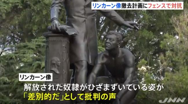 リンカーン 黒人 銅像 奴隷解放記念碑 破壊 歴史 に関連した画像-03