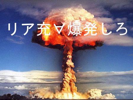 リア充爆発に関連した画像-01