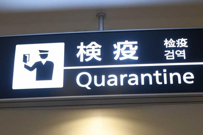 日本政府さん、入国後の待機日数を『3日間』に緩和してしまう
