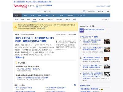 マクドナルド 客数 売り上げ 日本マクドナルドホールディングス おてごろマック ハッピーセットに関連した画像-02
