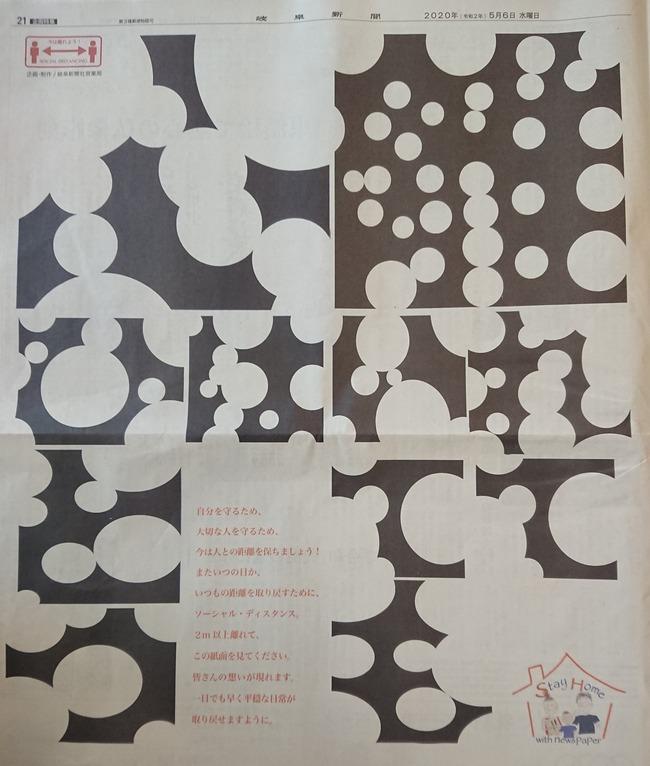 岐阜新聞 アート 錯覚 メッセージ に関連した画像-02